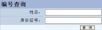 重庆市2017执业药师考试考后资格复审时间、地点及所需手续的通知