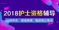 2018执业护士欢迎光临乐虎国际【官方授权】护理知识和技能每日一练