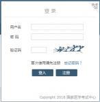 2018黑龙江考区中西医助理医师实践技能考试成绩