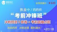 江西省2018年执业药师报名入口8月14日17:00关闭