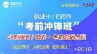 2018年北京执业药师准考证打印入口10月9日开通