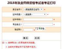 2018年江苏执业药师准考证打印入口10月6日开通