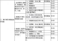 2019年检验技师澳门永利娱乐场的网站化学考试大纲