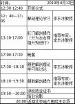 2019北京肛肠学会结直肠肛门冰鲜标本手术解剖高级培训班通知