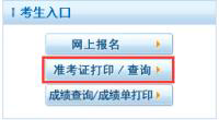 2019年天津市内科主治医师考试准考证打印官网