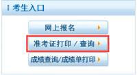 2019年广东省内科主治医师考试准考证打印时间及打印网址