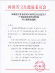 2019年河南关于开通医师资格实践技能考试阶段网上缴费的通知
