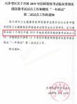 宁夏2019年临床医师技能成绩2年有效!