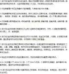 中医执业医师病毒感染性疾病:流行性出血热