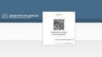 浙江省2019年临床执业医师笔试缴费时间截止7月30日!