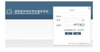 2019年澳门永利娱乐场的网站执业医师笔试准考证打印入口8月22日关闭
