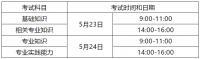 陕西汉中2020年度卫生专业技术资格考试公告