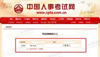 中国人事考试网2019年执业药师考试成绩查询入口12月27日开通