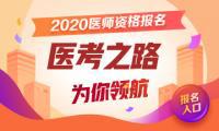 浙江省2020年医师资格考试报名缴费时间/标准/方式!