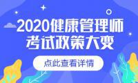 2020年广东健康管理师报考条件是什么?