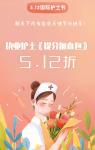 致敬白衣天使!护士节5.12折活动开始!