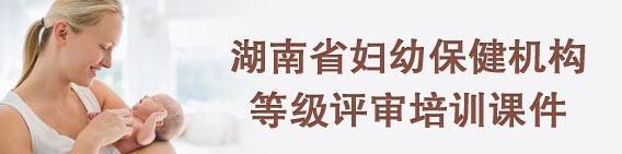 湖南省妇幼保健机构等级评审培训课件