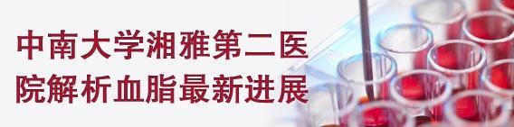 中南大学湘雅第二医院解析血脂最新进展