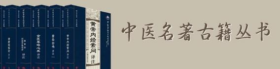 中医名著古籍丛书