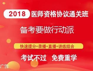 【广告】2018医师资格辅导热招