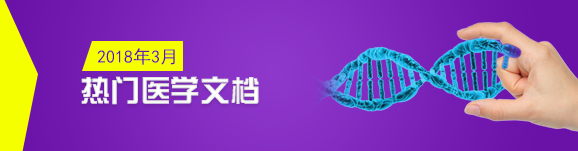 2018年3月热门医学文档