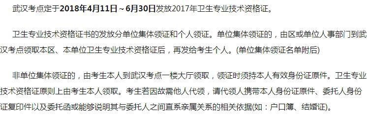 武汉市2017年卫生检验技术资格考试合格证书领取时间、地点