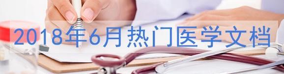 2018年6月热门医学课件