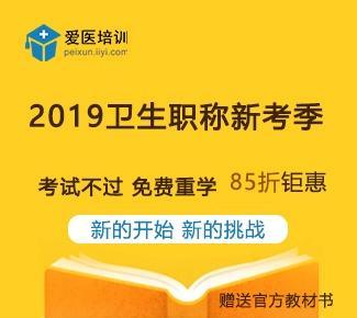 [广告]2019卫生职称新考季85折优惠