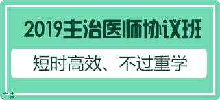2019主治医师协议班
