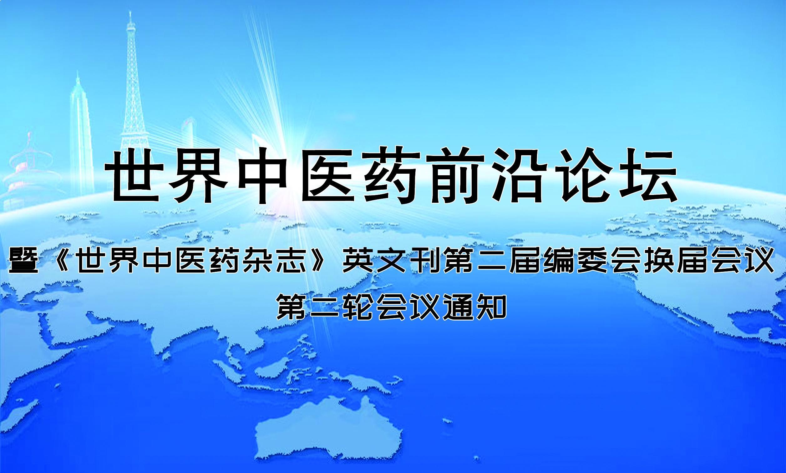 [学术盛宴]世界中医药前沿论坛 -- WJTCM第二届编委会换届会议