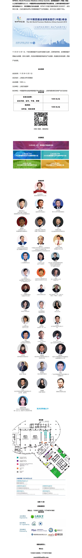 会议通知 | 2019第四届全球精准医疗(中国)峰会