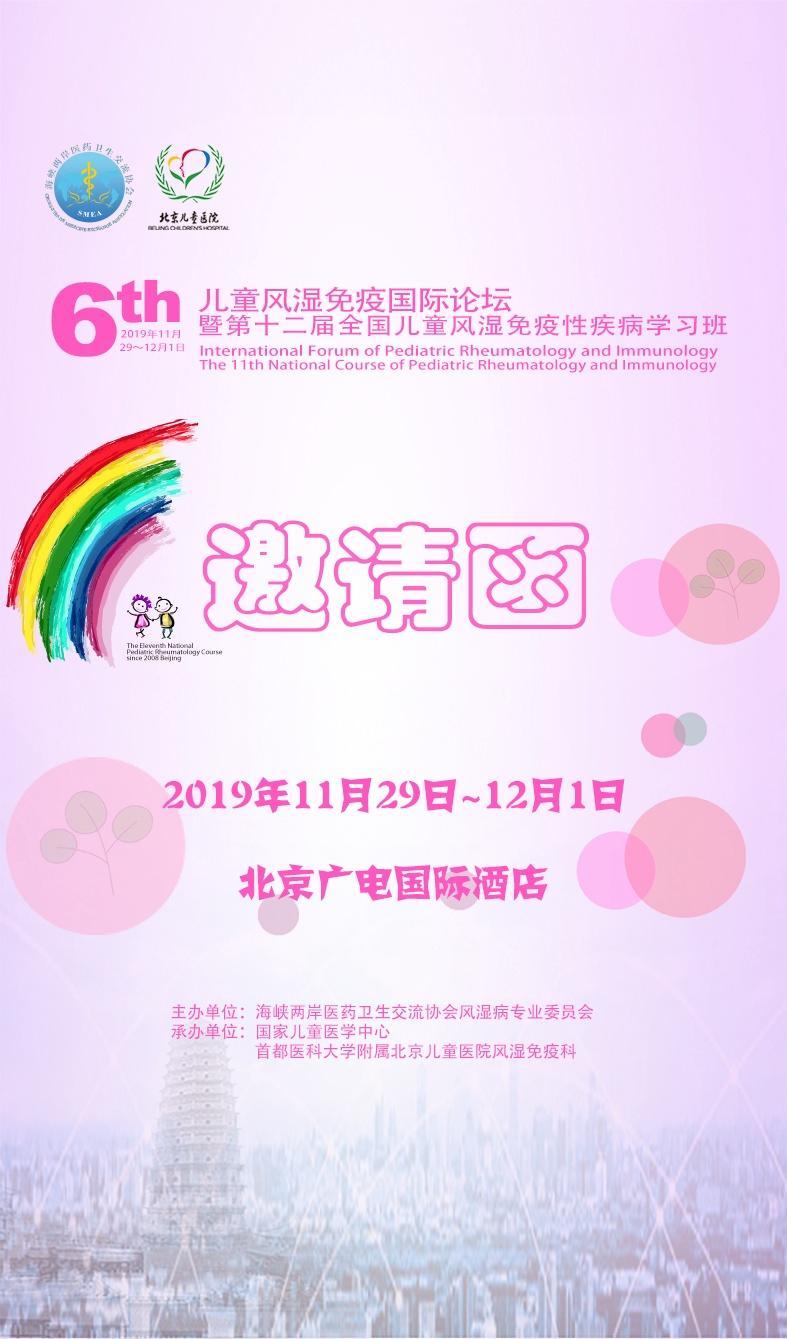第六届中国儿童风湿免疫国际论坛