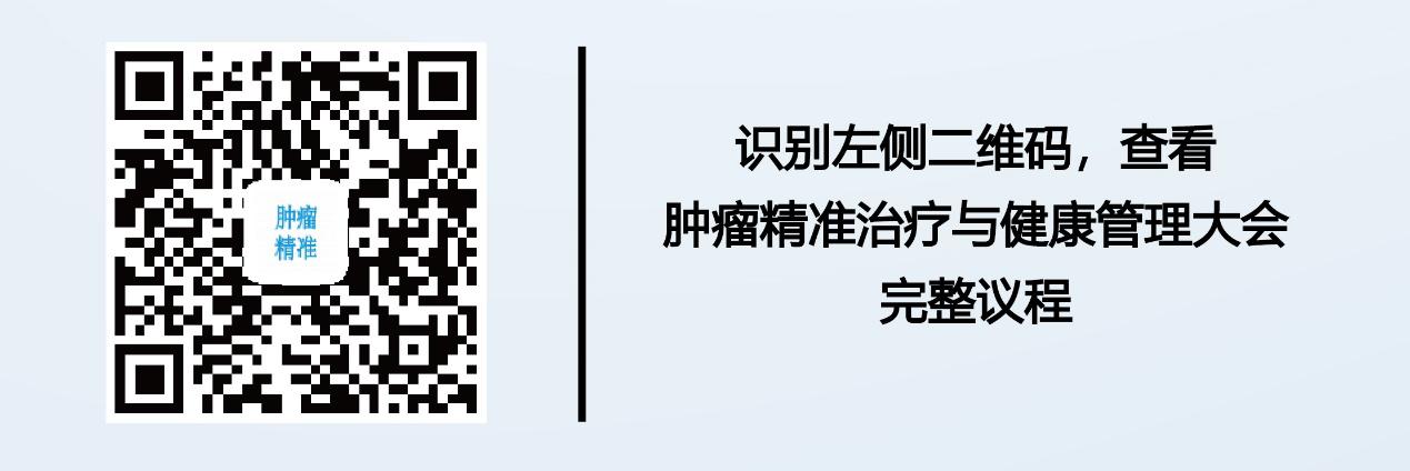 四大讨论专场助力2019第四届全球精准医疗(中国)峰会