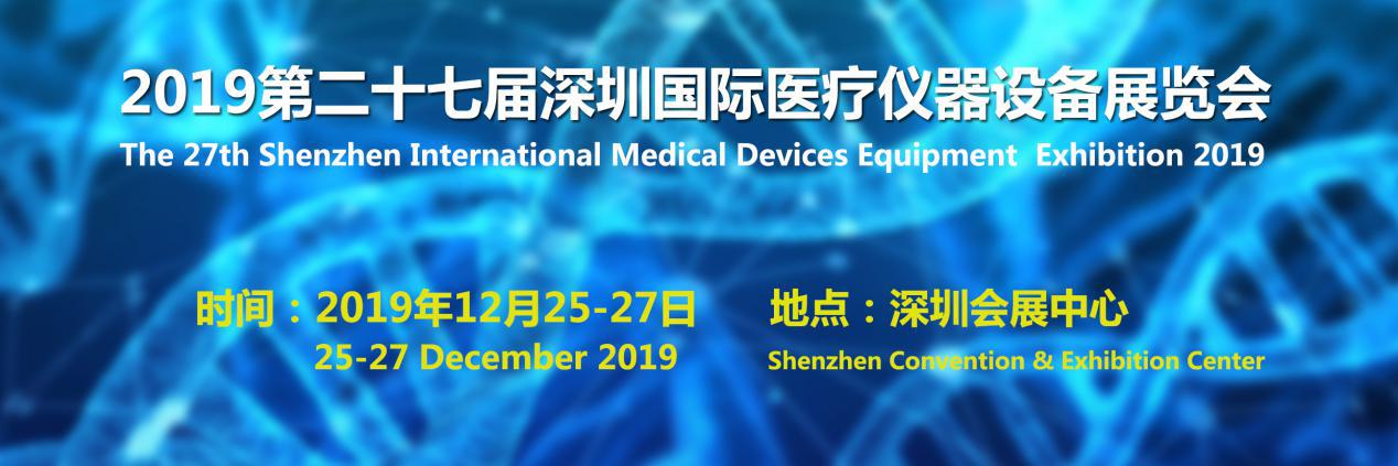 2019第二十七届深圳国际医疗仪器设备展览会即将于12月25日-27日在深圳会展中心隆重举办