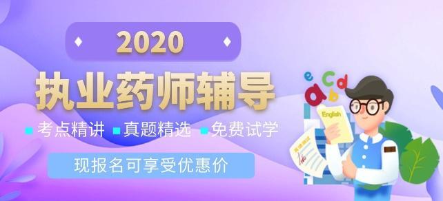 2020执业药师辅导方案