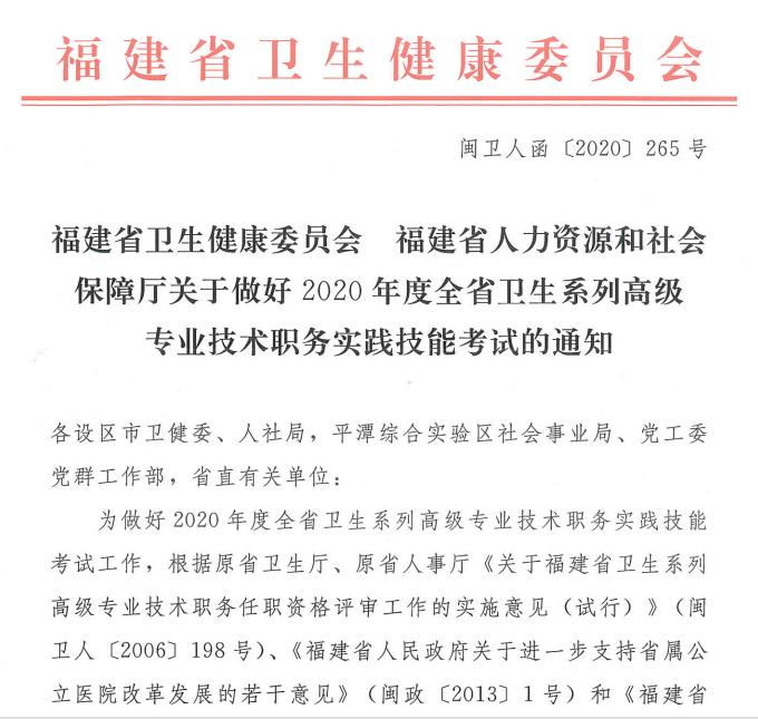 【通知】福建省2020年卫生高级职称考试时间8月1-2日