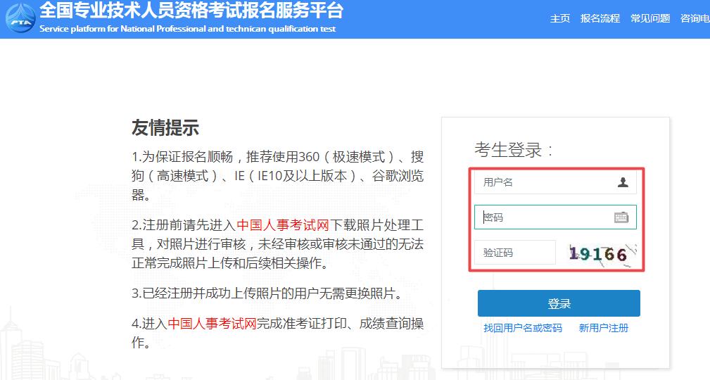 中国人事考试网2020执业药师考试报名入口于8月1日正式开通