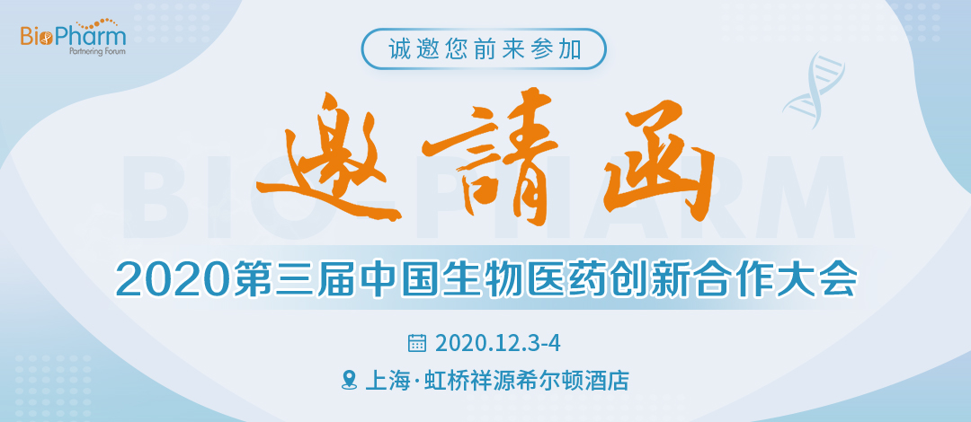 议程公开 | 2020第三届中国生物医药创新合作大会