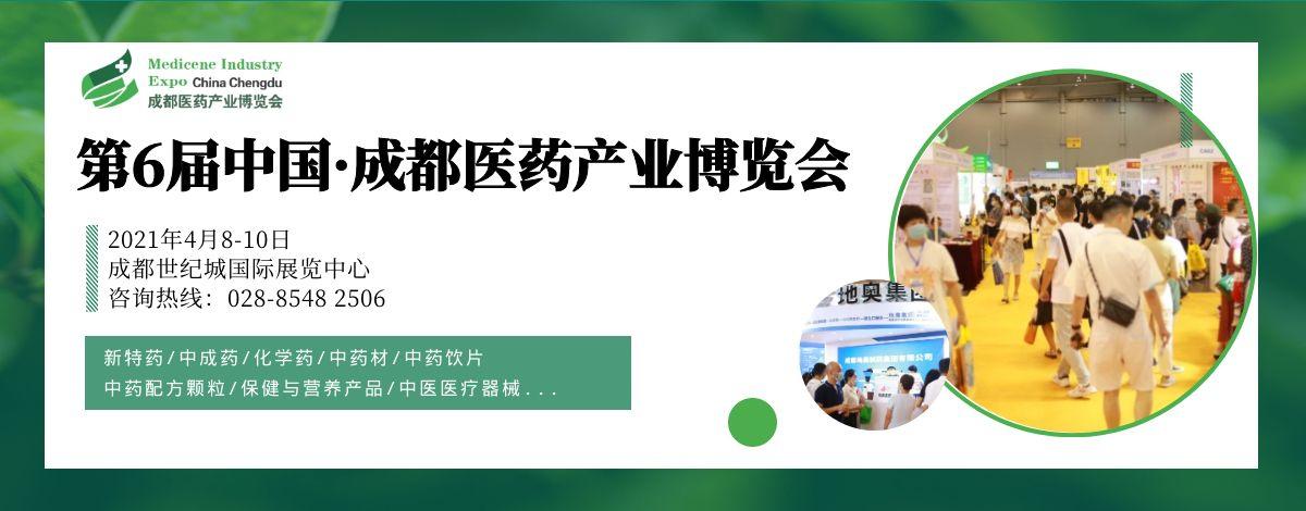 第6届成都药交会邀您2021年3月共享行业盛会!