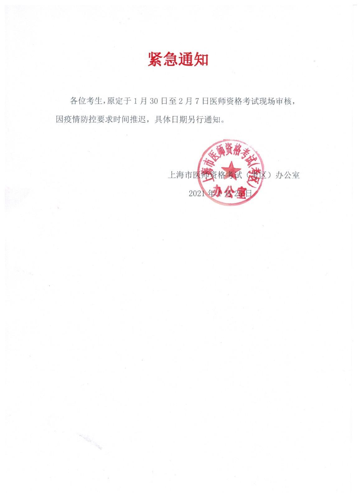上海地区发布2021年医师资格考试紧急通知