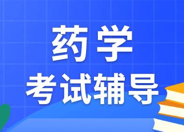 2021中药学职称考试考前常见问题解答!