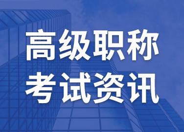 2021年湖北宜昌卫生高级职称报名今天最后一天!