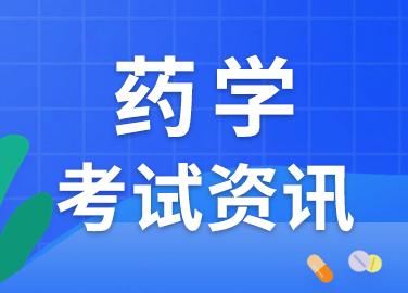 【汇总】2021年全国各地执业药师考试继续教育通知!
