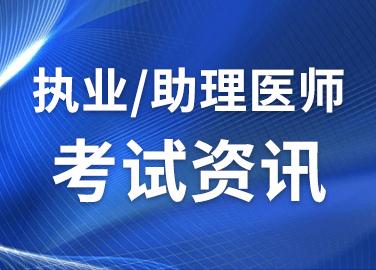 重要通知!2021年广东省临床执业医师实践技能考试时间延期