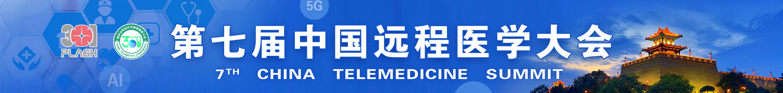 第七届中国远程医学大会于2021年8月19-21日在西安举办!