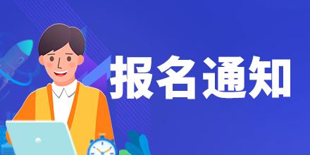 中国人事考试网2021执业药师考试报名入口于8月2日正式开通